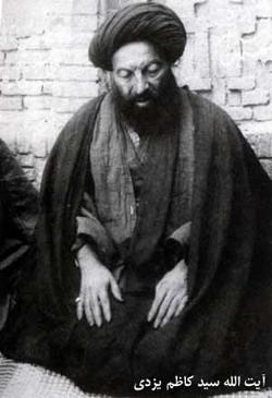 Ayatullah Kazem Yazdi
