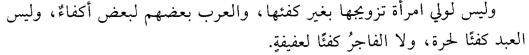 al-Umdah fi al-Fiqh, page 90