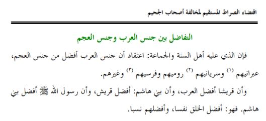 Ibn Taymiyyah on the superiority of Arabs over non-Arabs